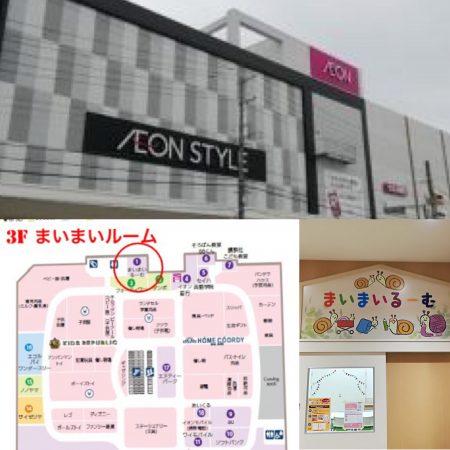 豊田アロハスタジオ