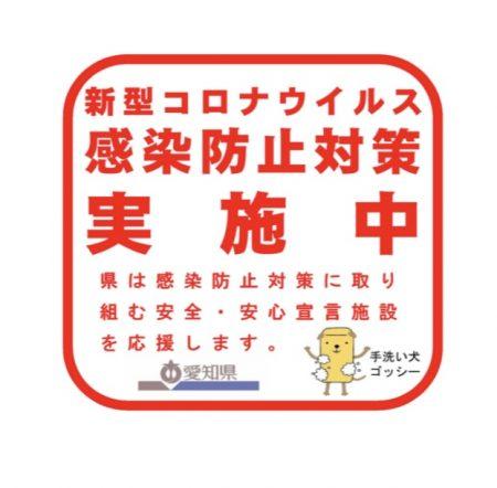 「安全、安心宣言施設」愛知県登録のお知らせ
